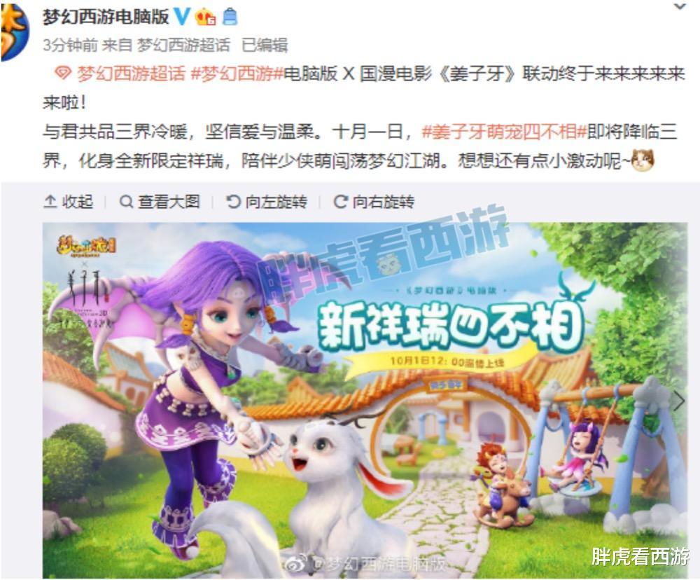 夢幻西遊:新限量祥瑞四不相,封系第一衣服160萬預售-圖5