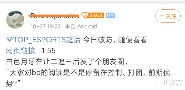 "huangjinkuanggong_""我的BP没问题"",白色月牙否认自己问题,更发朋友圈嘲讽观众-第3张图片-游戏摸鱼怪"