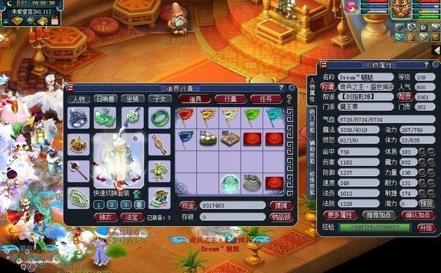 dnf70女漫游pk加点_梦幻西游:4W打造109魔王,无符能有1612法伤,玩家分享搭配经验