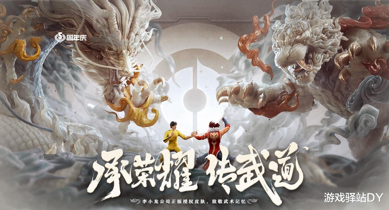 王者榮耀:女帝限免和返場3選1答疑,李小龍獲取方式一覽-圖2