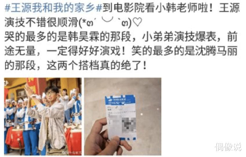 王源和鄧超同框,正式刷新19歲身高數據,雖有點虐,但粉絲不介意-圖6