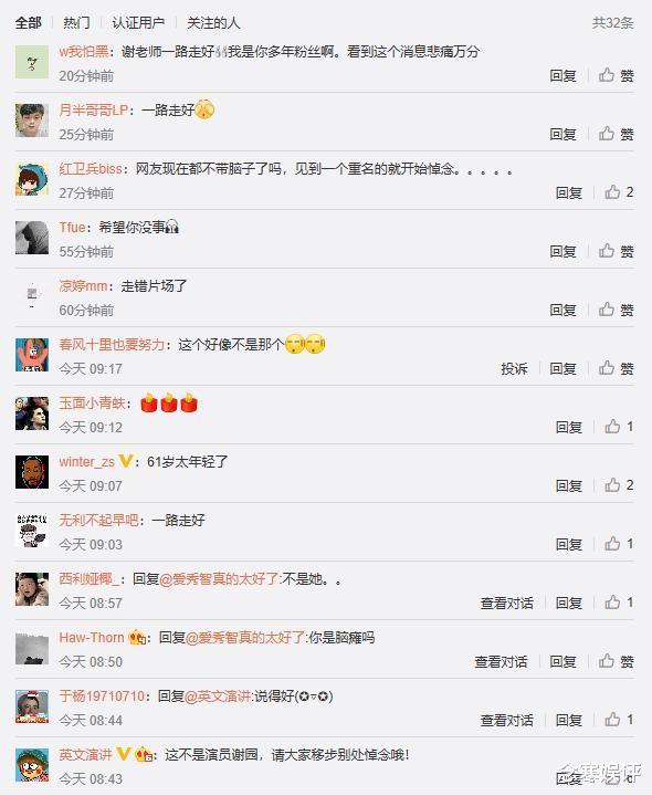 謝園病逝後出現烏龍事件,網友到他微博底下哀悼,沒發現是重名人-圖6