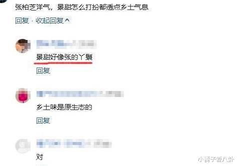 """張柏芝與景甜""""內衣外穿""""霸氣出場誰贏瞭?網友:一個像小姐一個像丫鬟-圖5"""