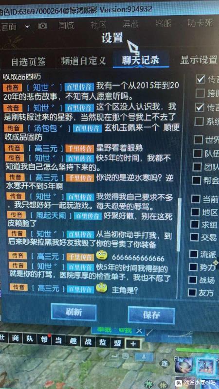 新剑网三官网_古风玩家多爱吃瓜?上万人在线三小时,就为听妹子发喇叭吐槽前任-第5张图片-游戏摸鱼怪
