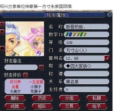夢幻西遊:PK哥重回江湖,隻為幫你關PK!曾橫掃紫禁城所有土豪!-圖8