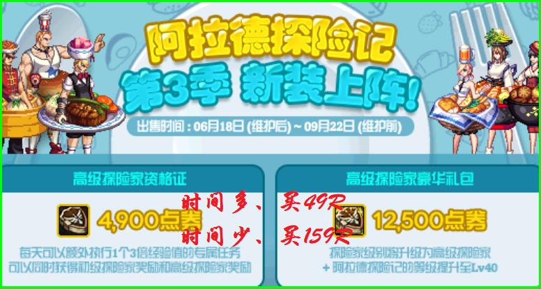 DNF:49R戰令能升100級嗎?每周經驗減少,但活動時間延長1個月-圖6