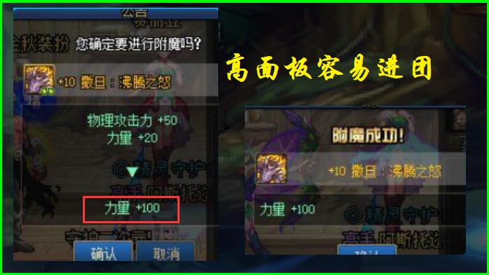 DNF:120力量VS140三攻!新版本附魔之爭,要面板還是要傷害?-圖2