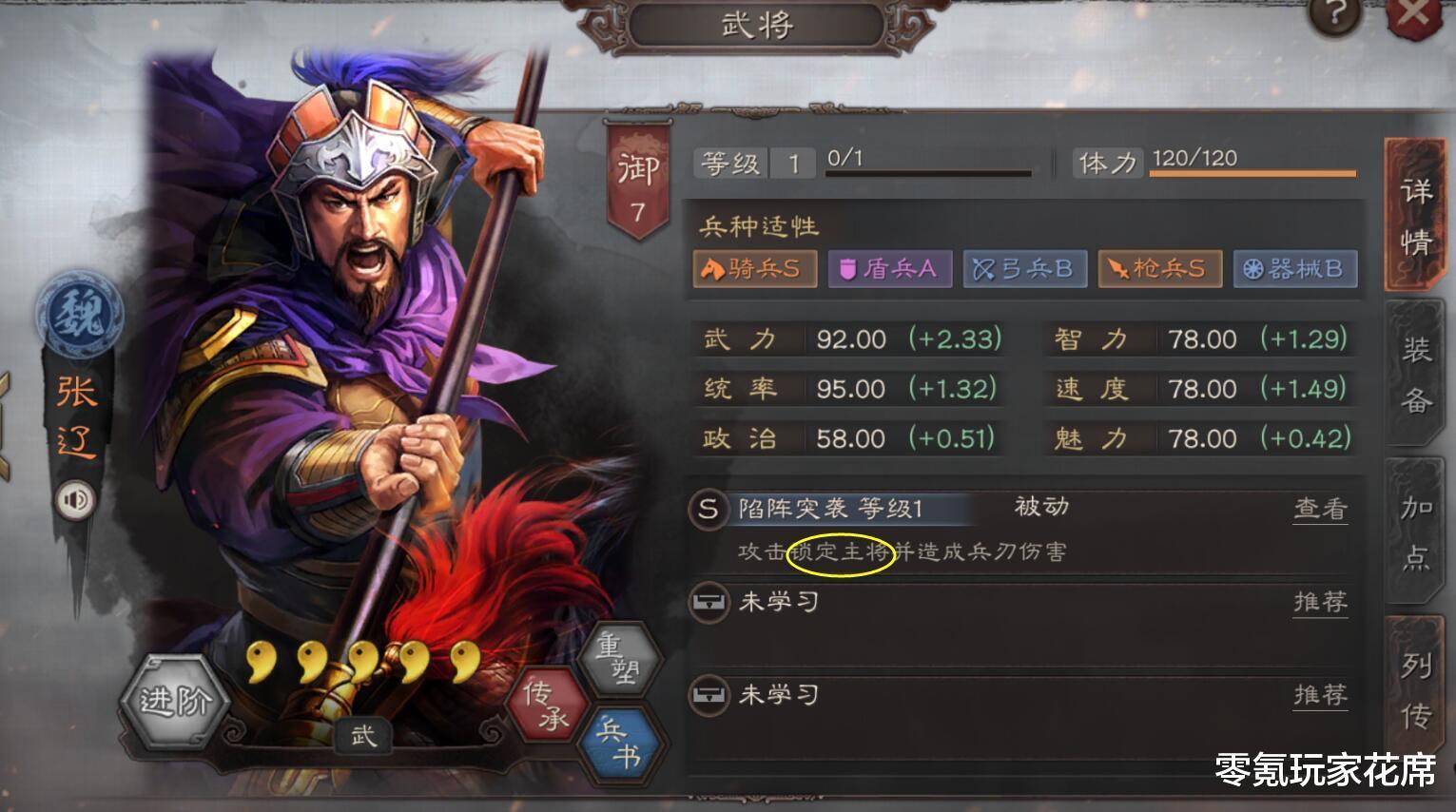 """三國志戰略版:張遼能否克制""""三勢陣陸遜"""",爆頭騎新玩法-圖3"""