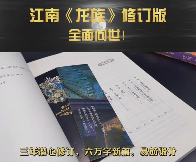 龙族新编出现迷幻操作,为了蹭LOL流量,篡改了游戏设定插图(1)