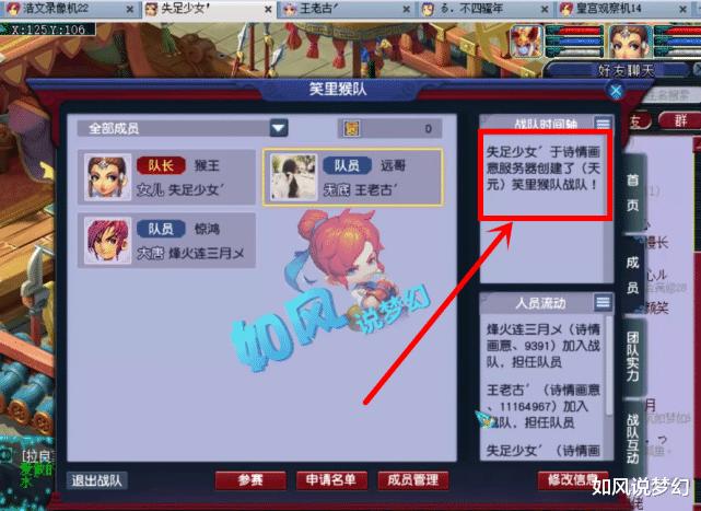 """夢幻西遊:主播浩文重組""""笑裡猴隊戰隊"""",遊戲16開時代真的來瞭!-圖5"""