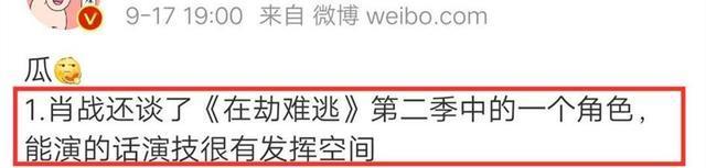 搶鹿晗飯碗?網曝肖戰將演《在劫難逃2》,新劇預告播放破兩億!-圖4