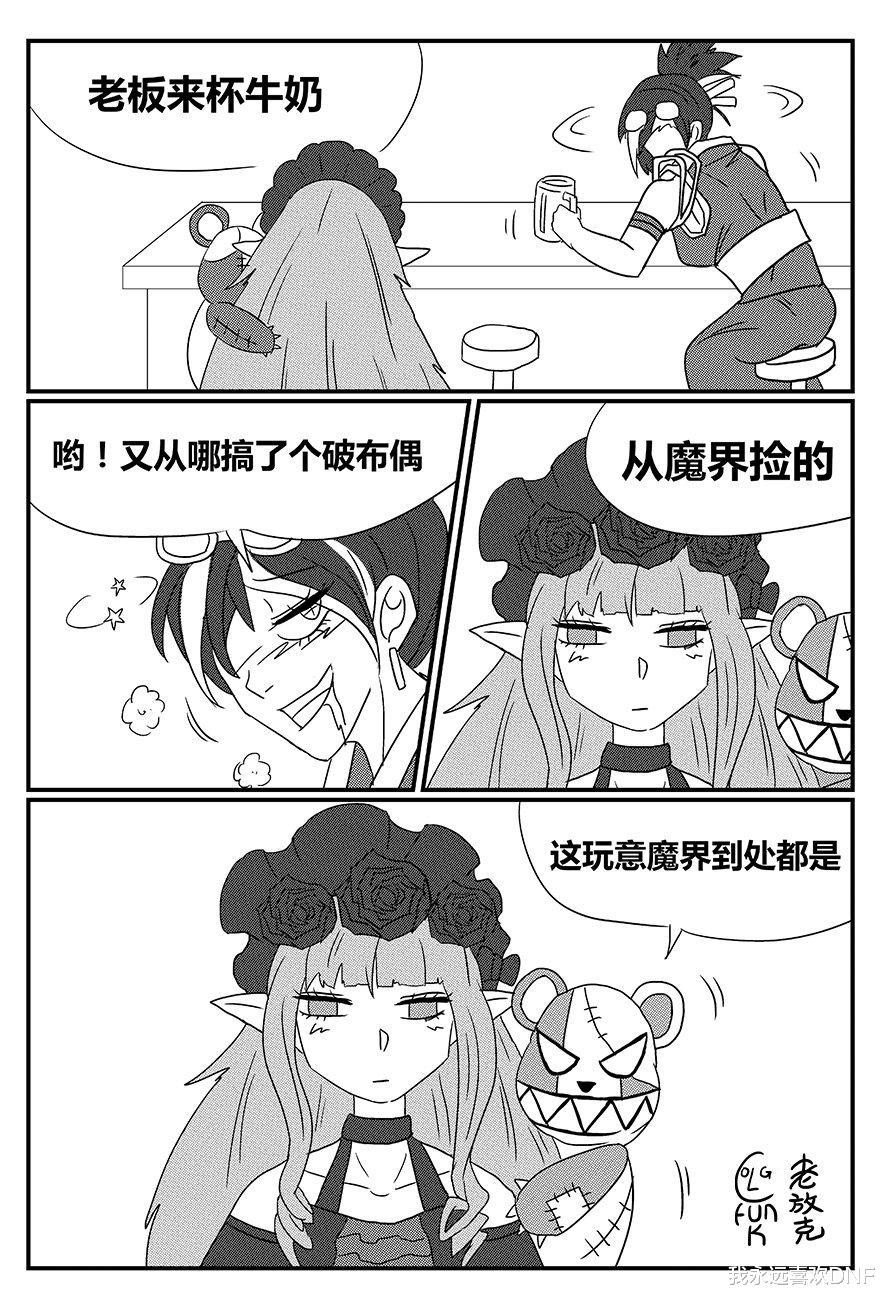 DNF:魔界人三覺漫畫,我永遠喜歡戰鬥法師-圖2
