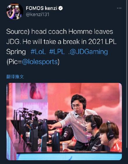 IG重回巔峰有望?韓媒爆料,紅米教練今年或將離開JDG-圖2