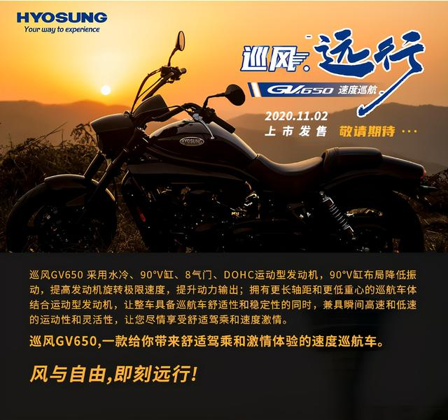 s3辅助天赋加点_国产水冷V缸650cc巡航车GV650下月上市,定价将是关键