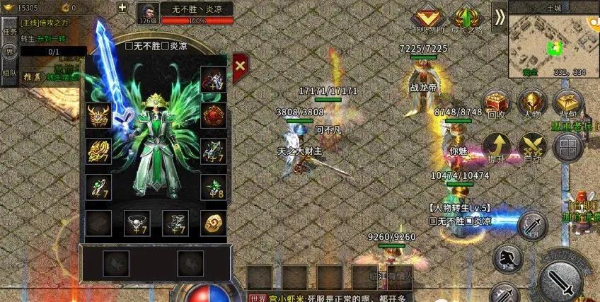 dnf圣骑士圣光十字_冰雪传奇和战神端相比到底怎么样-第2张图片-游戏摸鱼怪