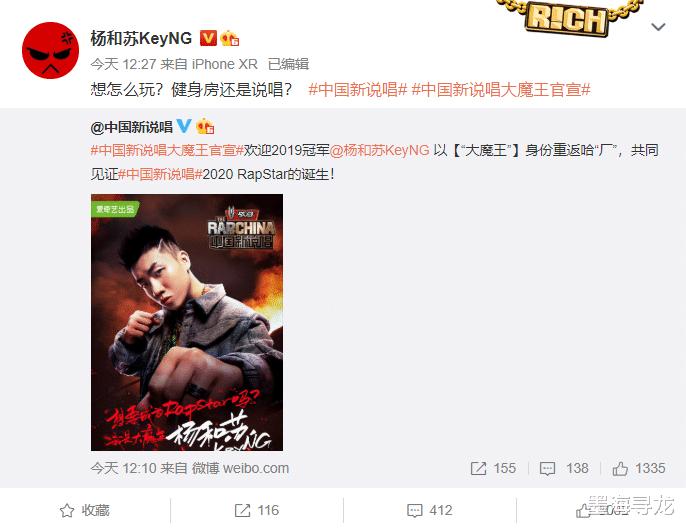 中國新說唱:三位踢館魔王官宣,網友們已經為這季選手擔心瞭-圖3