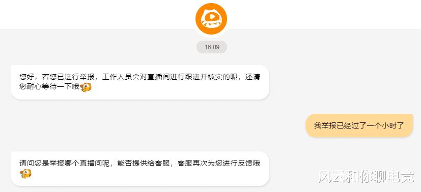 网友举报虎牙涉赌直播间后平台近一小时未处理,搬出网信办后立马封禁插图5