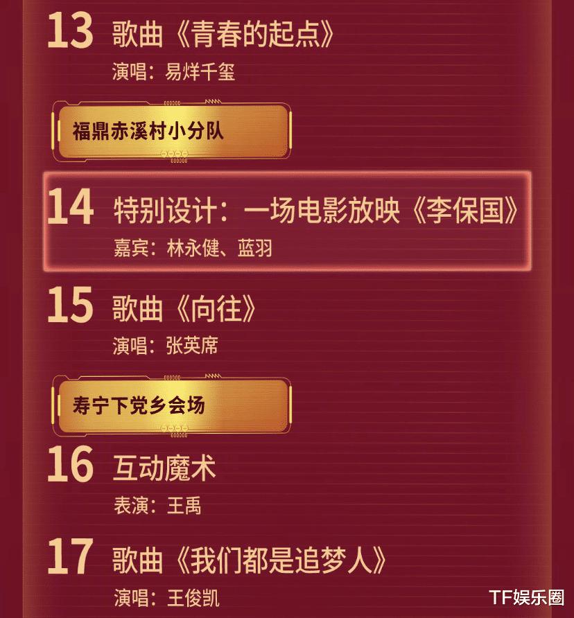 心連心節目王俊凱和千璽出場順序相近,海報也被p一起,央視寵粉-圖4
