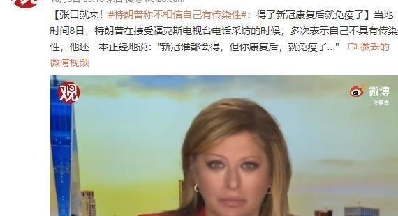 特朗普確診新冠第8天,外媒盯上中國:這一次不是嘲笑-圖3