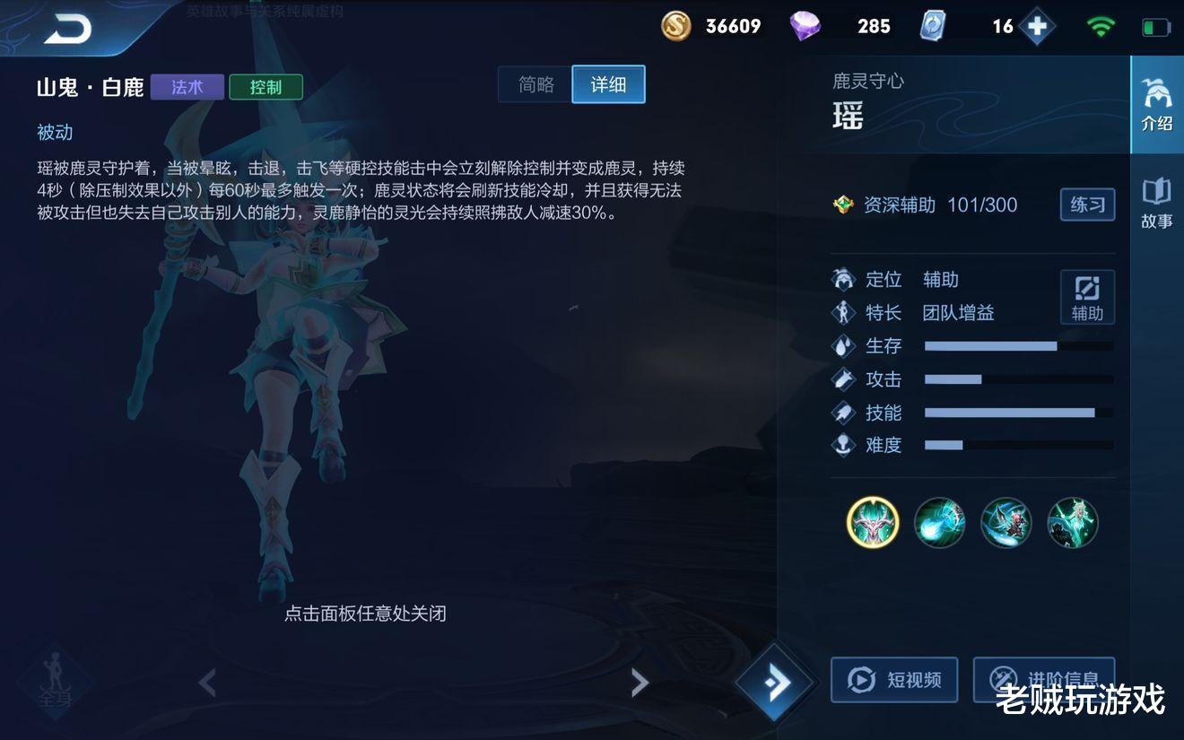 龙将经典战役_80%的玩家都说瑶是混子,为何出场率却与日递增?瑶到底有何魔力