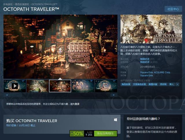 龙剑视频_Steam《歧路旅人》开启半价优惠活动 10月28日截止