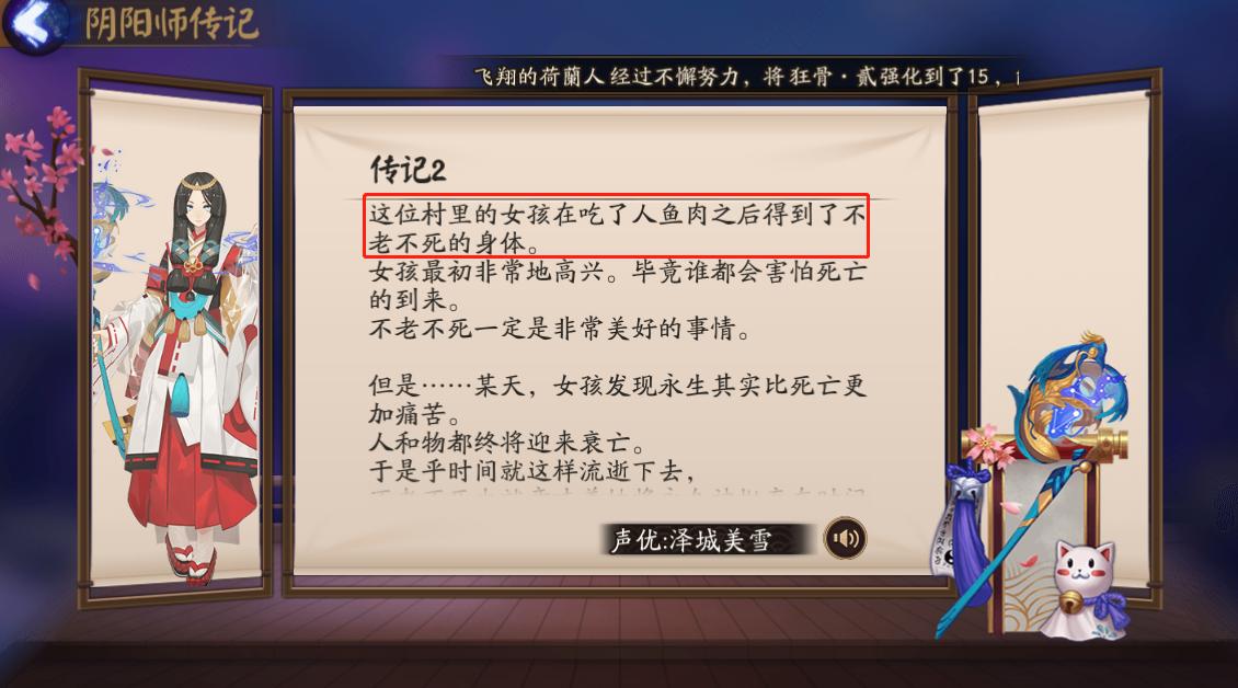 陰陽師:新式神即將降臨,人魚公主,會是第一個ssr復活卡嗎?-圖3