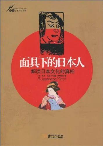 在日本,越界的尷尬與沖動-圖4