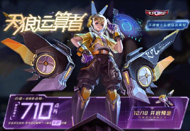 孙膑新皮肤零点上架,电玩小子特效升级传说,新版荣耀水晶获取调整