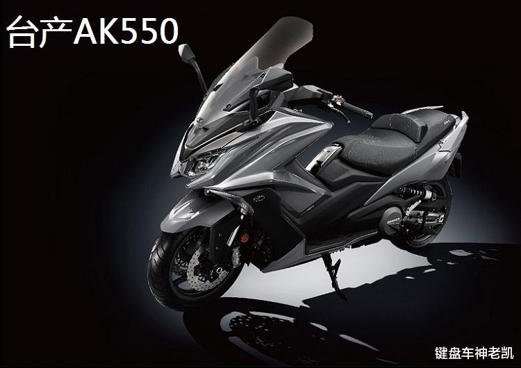 """光陽AK550將推出""""常光牌""""內地版,售價有望下浮20%,達到8w級別-圖2"""