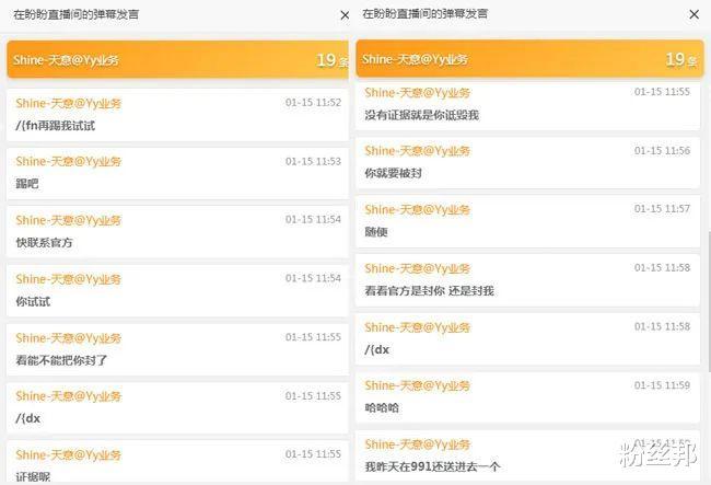 """神豪""""shine-x""""賬號已賣,直播間打字要封主播,語氣挺像田子晴-圖7"""