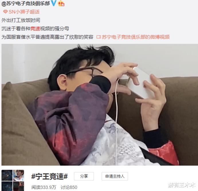 IG寧王帶起全民競速風潮,國服盲僧水平提升,Sofm露出欣慰笑容!-圖5