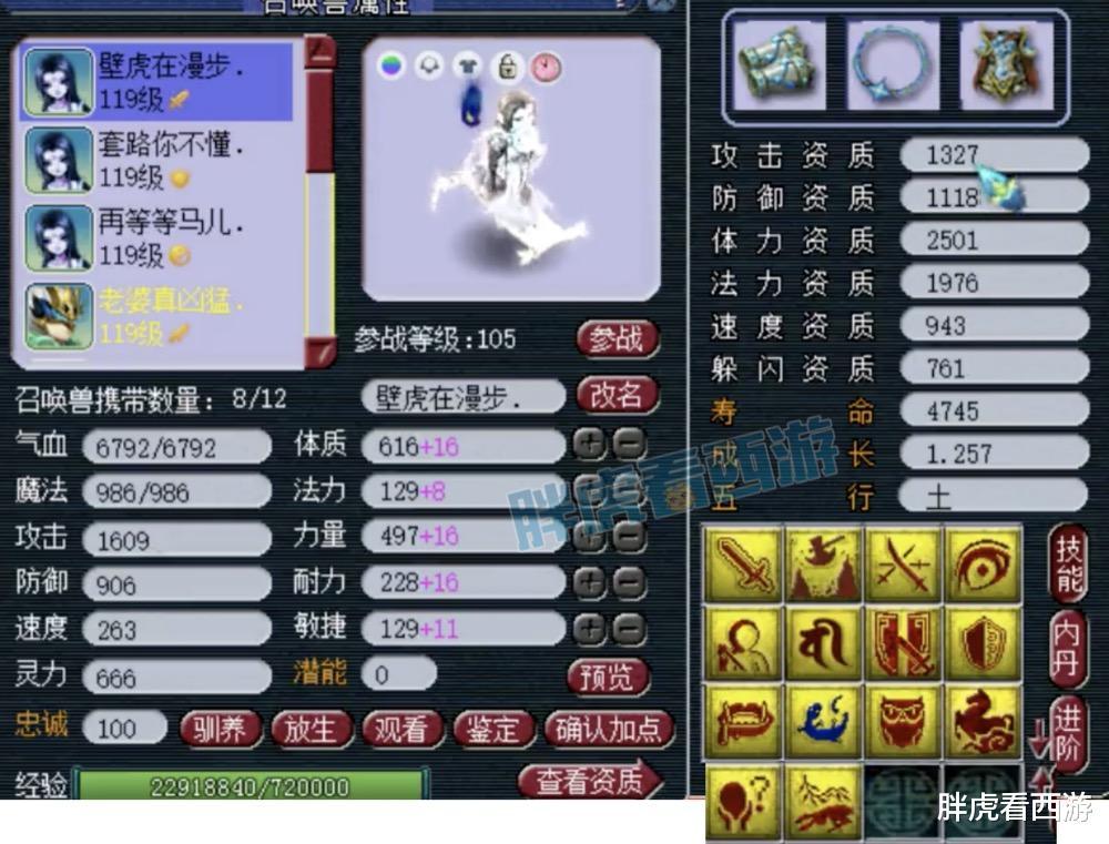 夢幻西遊:5大外國美女為紫禁城招老板,600元撿漏青花瓷男號-圖2
