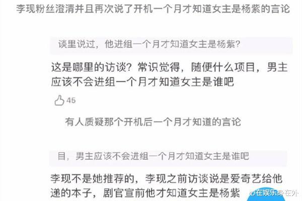 楊紫李現粉絲互撕!曝李現受楊紫邀請出演韓商言,粉絲開帖澄清-圖2