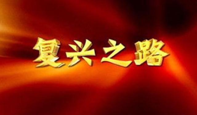 中國優秀!法國學者:疫情讓我們見證瞭中華民族偉大復興-圖2