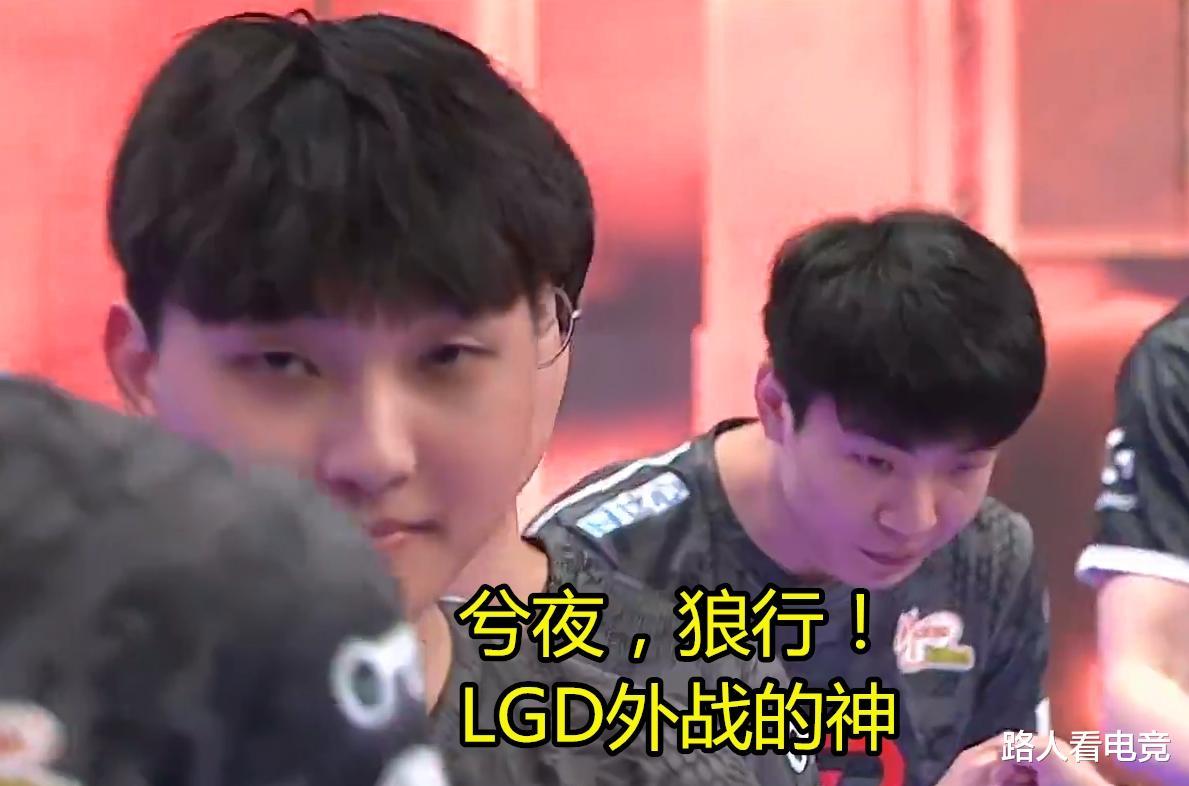 S10小組賽第一輪LGD完美收官,狼行和兮夜外戰真的是戰神!-圖5
