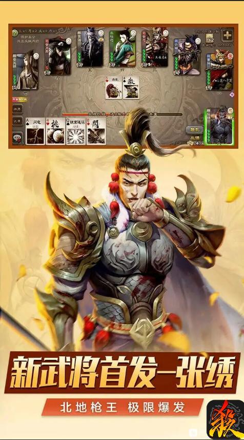 三國殺: 下版本張繡上線移動版, 雷包的武將終於更新完瞭-圖4