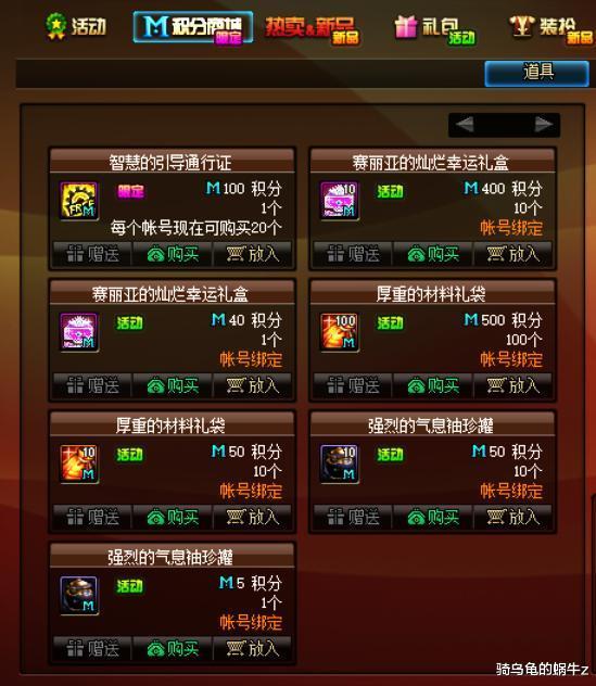 DNF:國服10.15版本更新前瞻,2個活動3個禮包,積分商城下架商品-圖2
