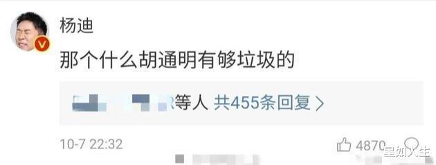 胡通明向王一博發文道歉疑被強迫,本人遭楊迪發聲怒斥:有夠垃圾!-圖8