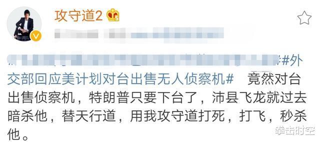 現代李小龍正式警告特朗普:隻要你下臺,我就過去暗殺你-圖4