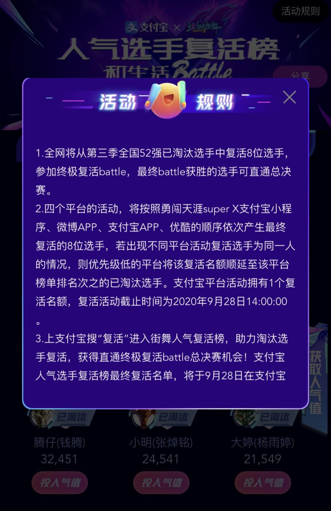 街舞三復活選手終於揭榜,奪冠熱門黃瀟會是最後的勝出者嗎?-圖2