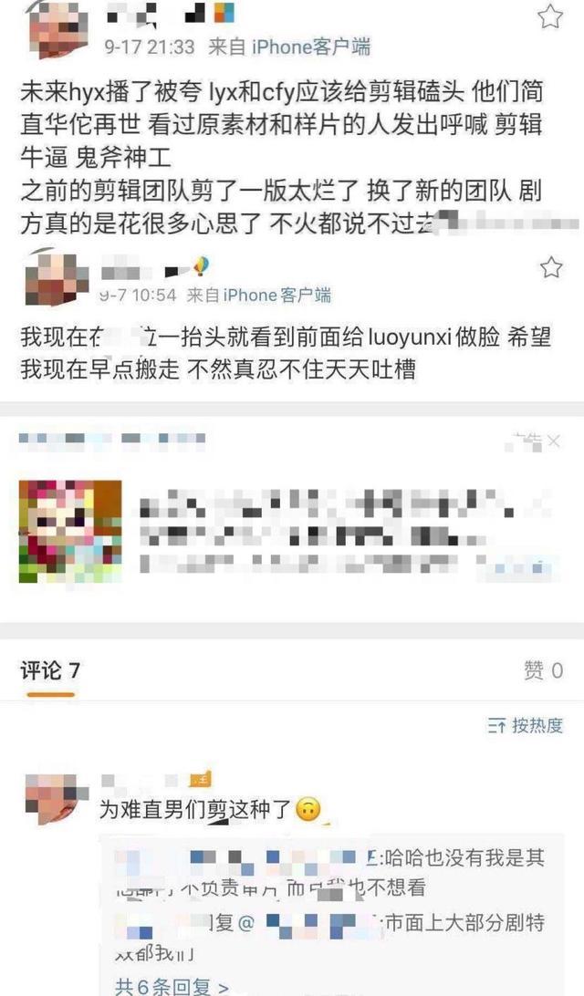 《皓衣行》發聲明譴責偷拍行為,工作人員曝光羅雲熙未修圖被開除-圖7