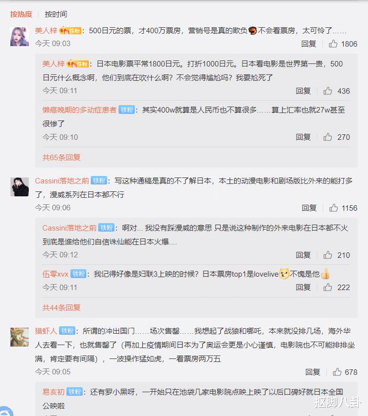 肖戰《誅仙》在日本火爆?網友拆臺,知名導演:不以為恥反以為榮-圖6