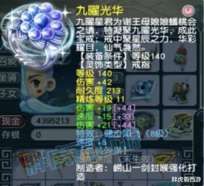 夢幻西遊:渡哥又一件全服第一裝備,西柵龍哥打力劈掉神馬-圖4