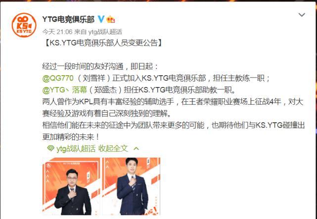 KS.YTG正式公佈教練組,主教練是QG的冠軍選手,助教則是YTG元老-圖3