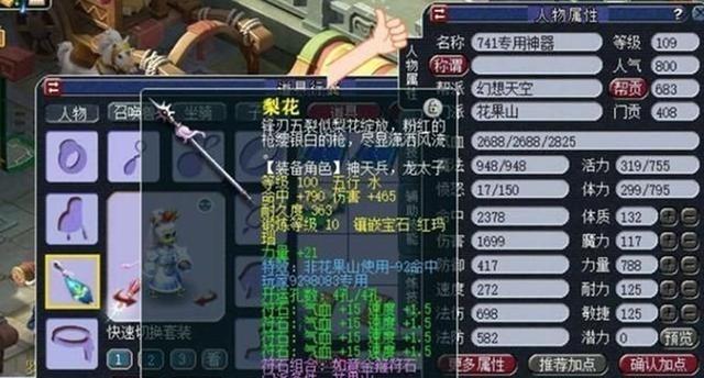夢幻西遊:同樣都是100級不磨武器,為什麼巨劍隻要200?玩傢眼饞-圖3