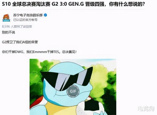 SN整活:G2我们决赛见!网友:跟G2学坏了?插图(1)