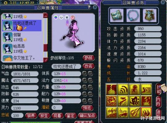 夢幻西遊:王謝兩隻三特殊須彌畫魂展示 紫禁城俞總的嚇人諦聽-圖4