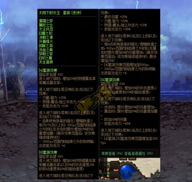 """DNF:龍語SS裝備屬性曝光!兵法實現""""3覺"""",1月新副本可制作-圖3"""