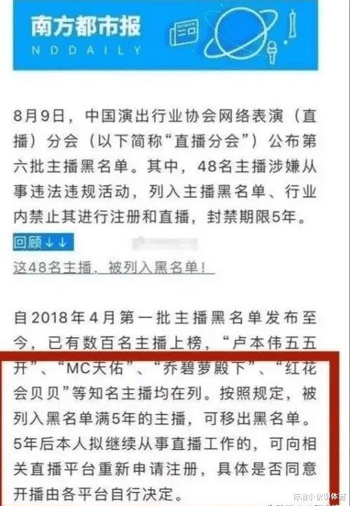 LOL五五開全面解封,中國直播分會發佈黑名單記錄,可以重新註冊-圖3