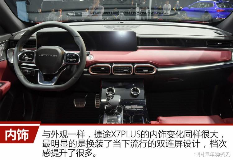 高性價比SUV的傑出代表 解析捷途X70PLUS-圖9